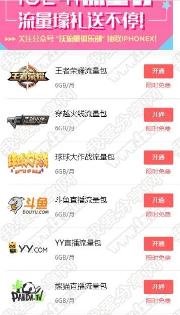 中国联通扫码免费领取六款6G流量大礼包