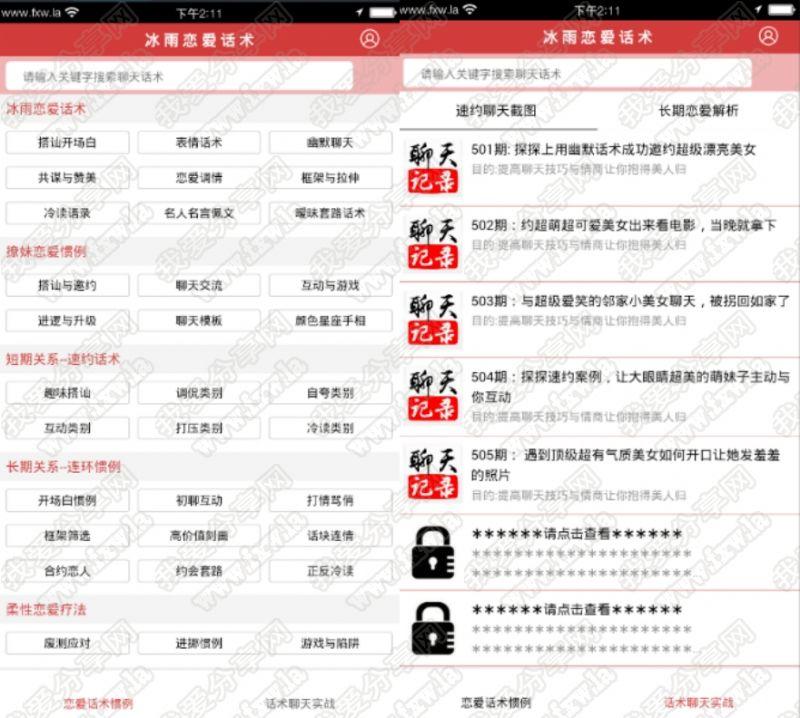 [安卓]恋爱聊天专用话术查询软件随说随查!