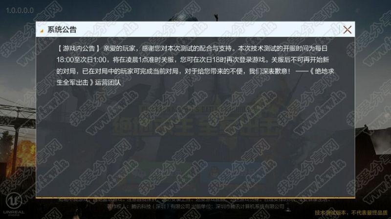 【手游、安卓】绝地求生全军出击/内测版本安装包