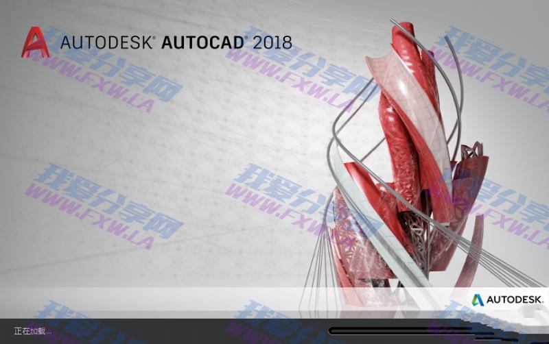 CAD 2018精简版内附注册机激活码