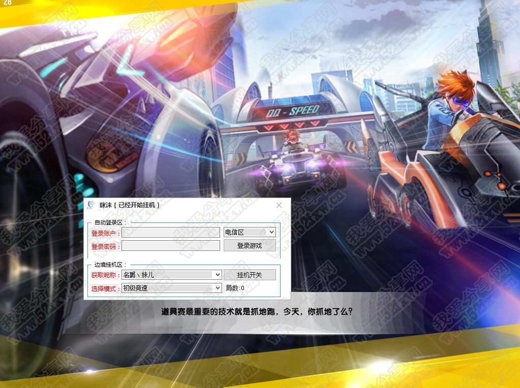QQ飞车边境自动挂输工具v2.6