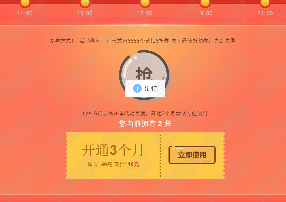 6折开通3个月QQ黄钻 最后1天