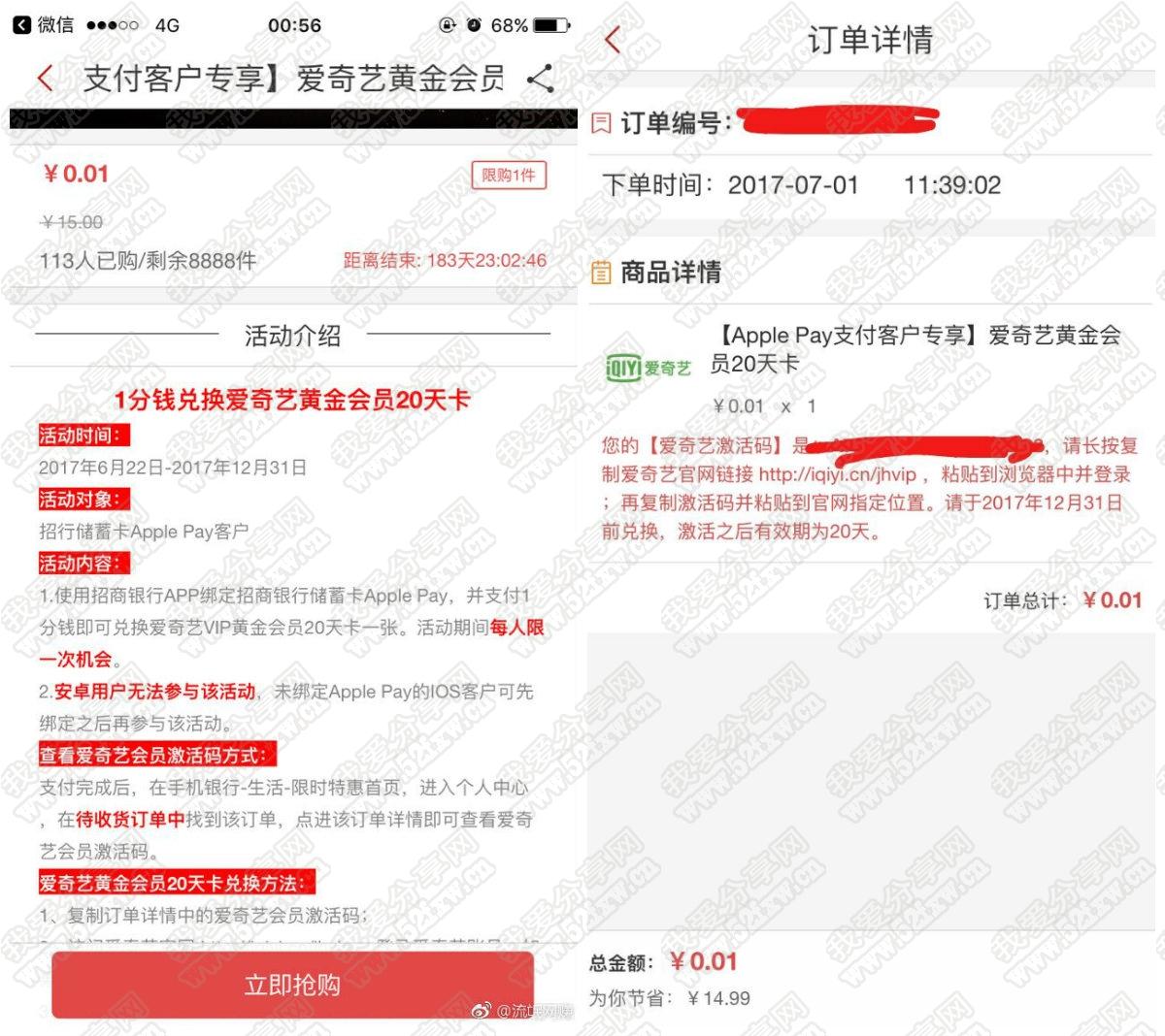 招商银行卡1分钱撸20天爱奇艺vip