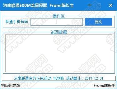 河南联通一键领500M流量源码+成品