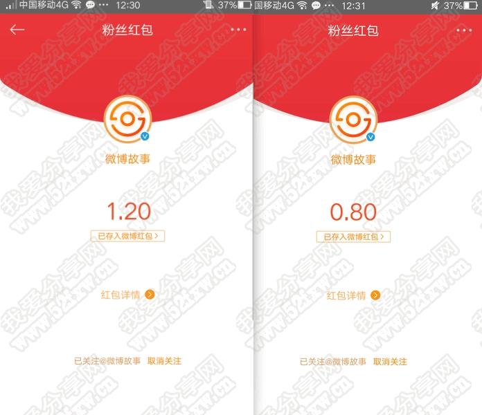 [每天都可以]微博扫码抢红包亲测2R秒到!