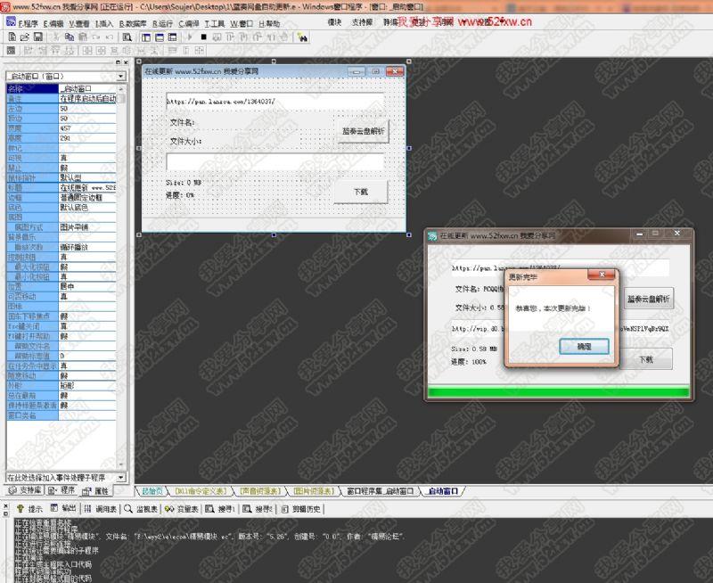 蓝奏云盘解析程序自动更新使用例子(进度条下载,RAR解压,覆盖旧程序)