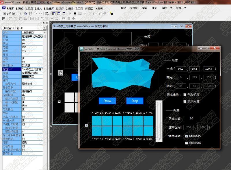 原创3D动态光影着色算法+鼠标软追踪完美实现QQ低多边形动效!