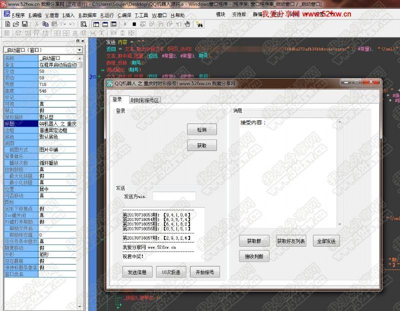 重庆时时彩QQ机器人易语言源码