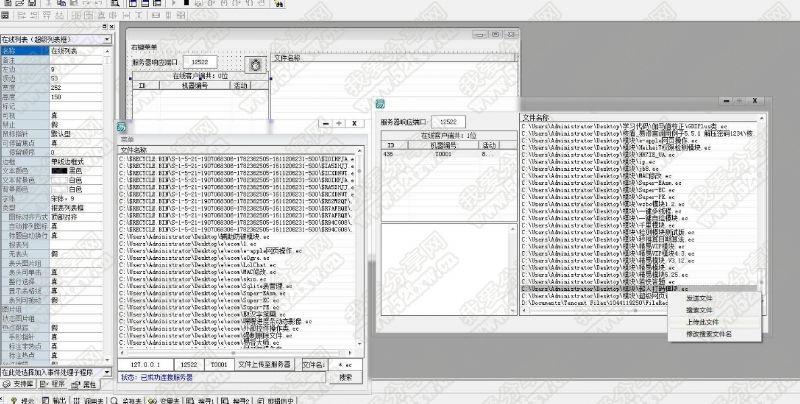 服务器与客户Duan文件搜索传输易语言源码