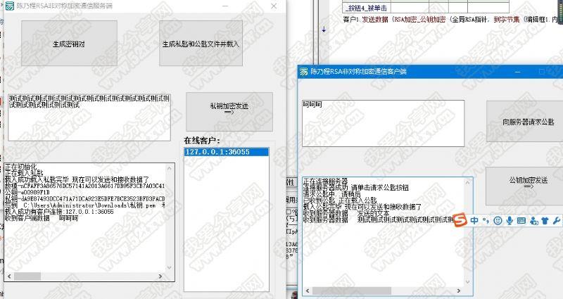RSA非对称加密通信易语言源码