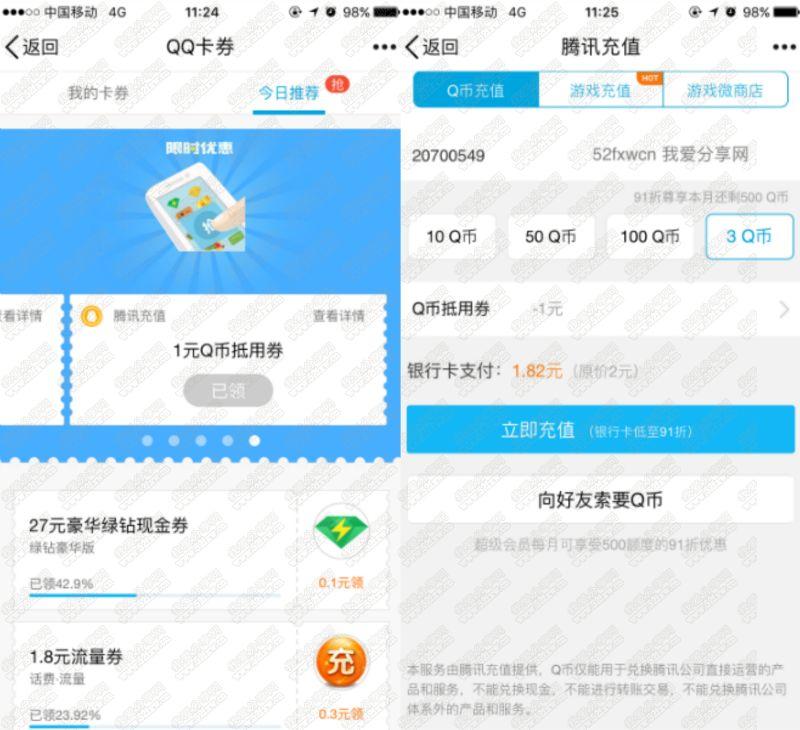手机QQ领券1.82元冲3QB秒到