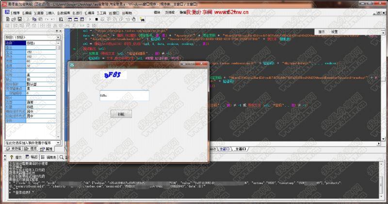 淘宝登录协议易语言源码