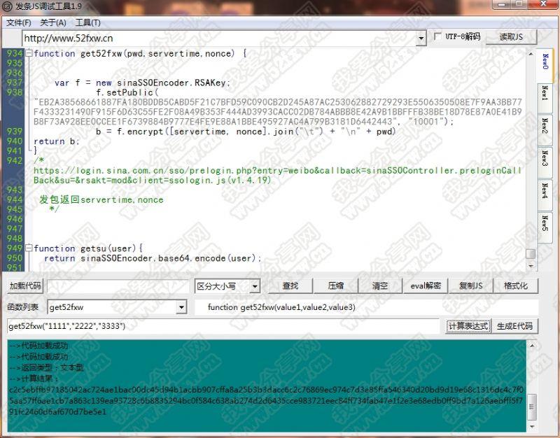 新浪微博登陆JS加密源码