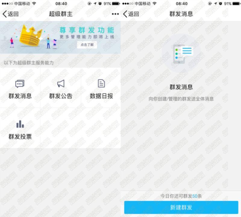QQ群超级群主 已经公开开放