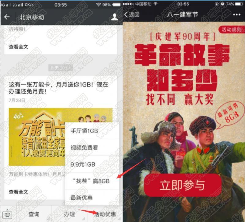 北京移动八一建军节找茬赢8G流量