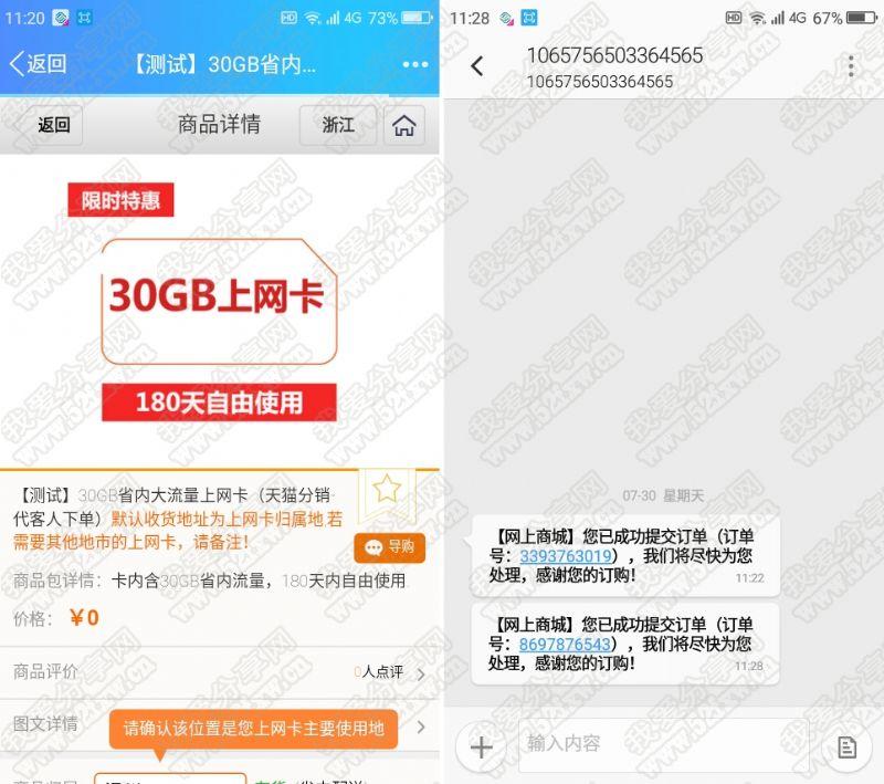 浙江地区0元撸30G联通流量卡 可无限