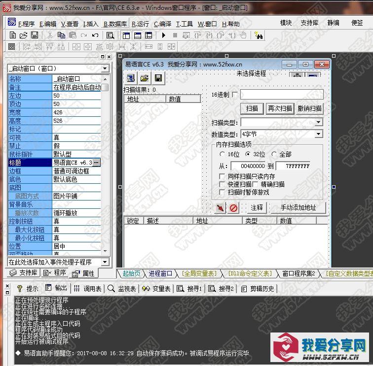 易语言版CE6.3易语言源码