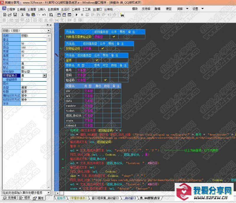 QQ授权登录虎牙易语言源码
