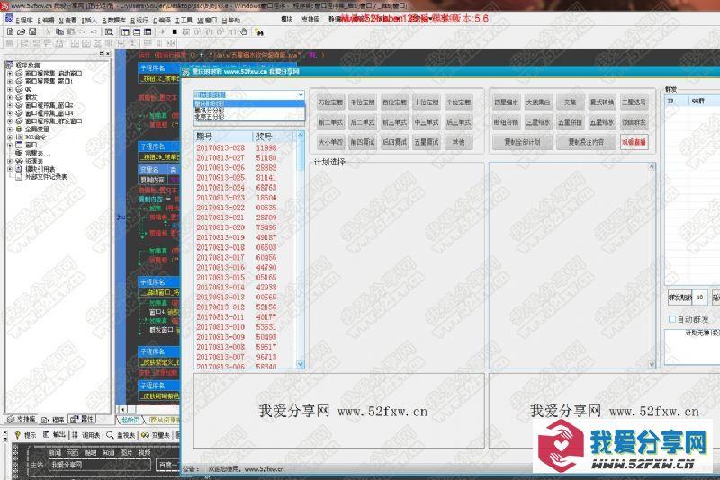 时时彩ssc计划软件易语言源码