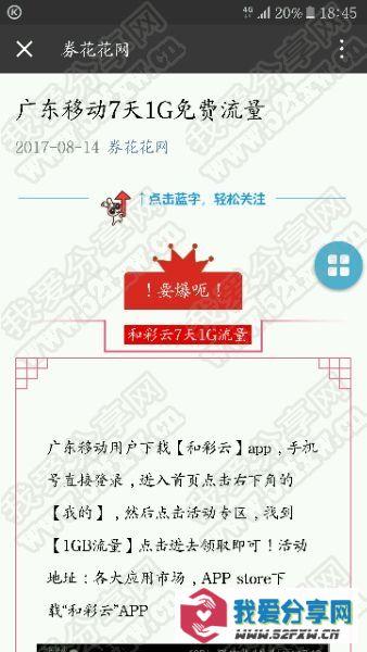 广东移动免费领取7天1G流量了
