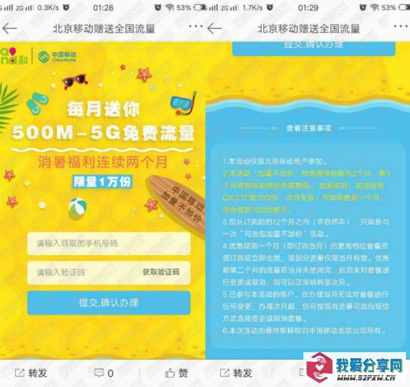北京移动领取2个月500M-5G流量