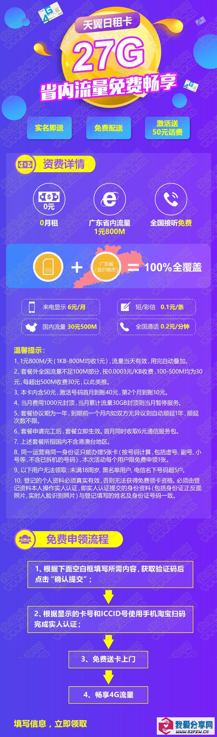 免费申请广东电信日租卡0月租