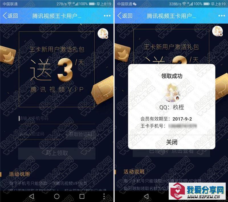 大王卡用户秒领3天腾讯视频vip