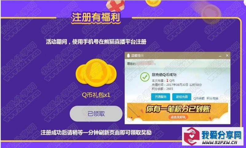 注册熊猫TV免费领1QB 速度撸