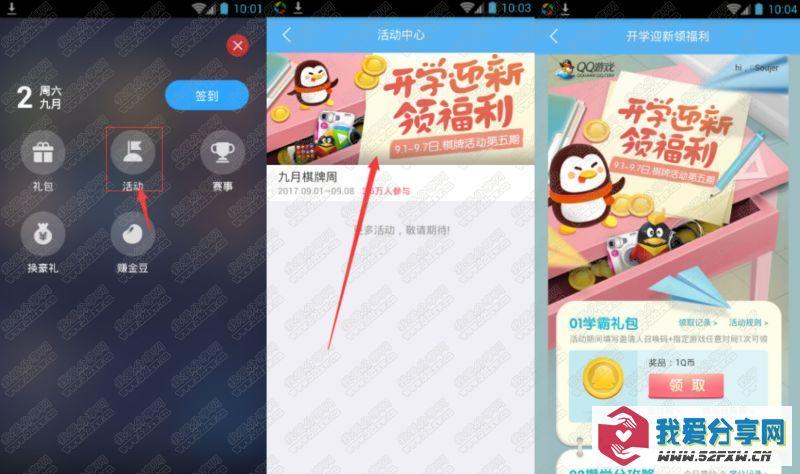 QQ游戏app百分百领1QB秒到