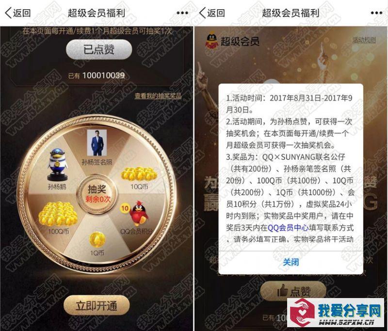 QQ超级会员为孙杨点赞抽QB