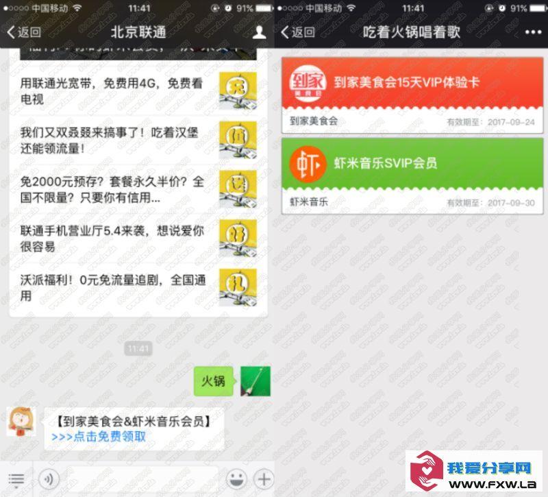 北京联通回复火锅领取虾米svip会员