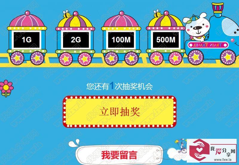 百分百抽中国移动200M流量速度上