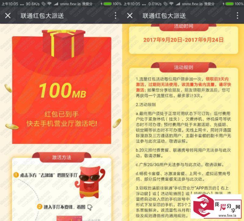 联通国庆红包亲测中100M流量