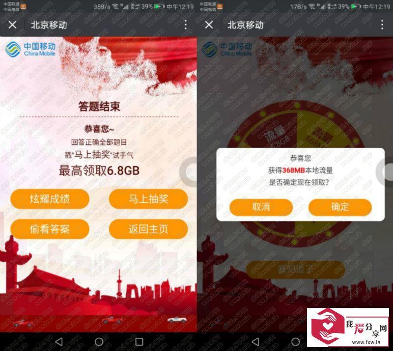 北京移动答题抽流量最高6.8GB亲测368M