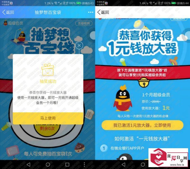 安卓用户微众银行1元开1月超级会员