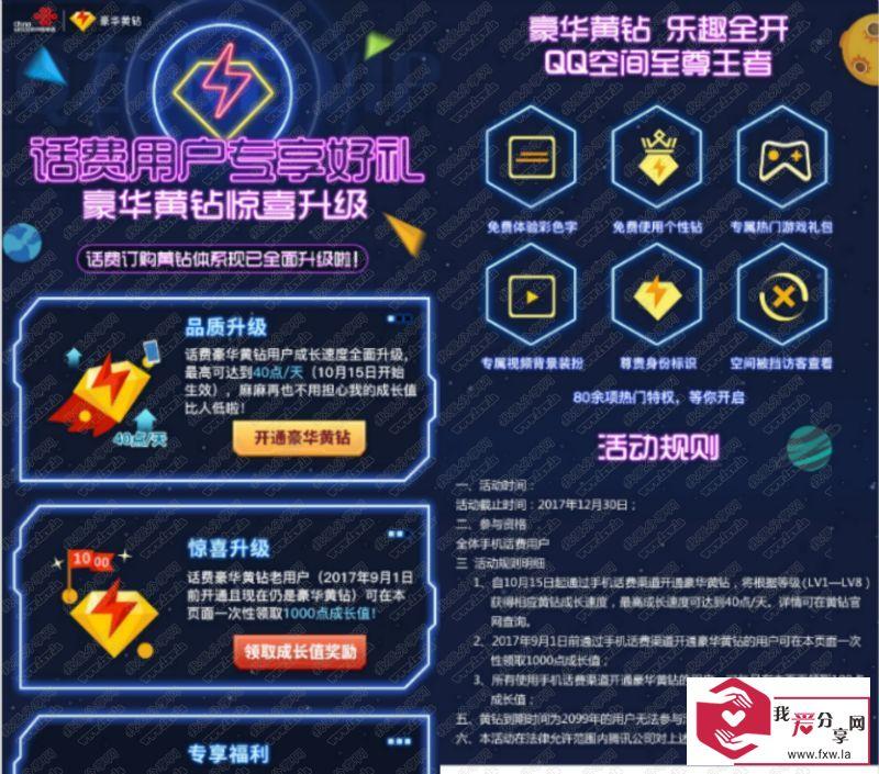 腾讯话费订购黄钻体系现升级老用户免费领取1000成长值