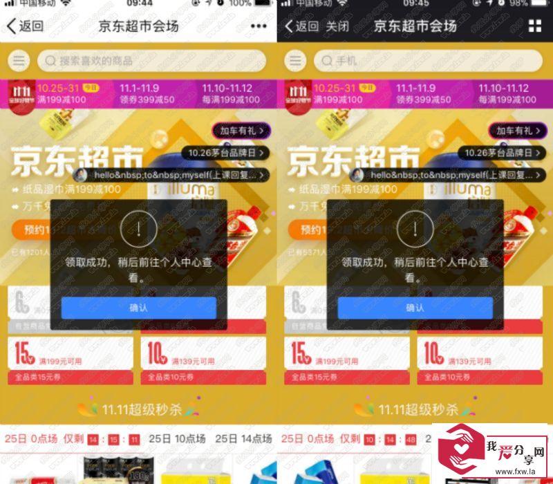 QQ/微信扫码领2张京东免邮券