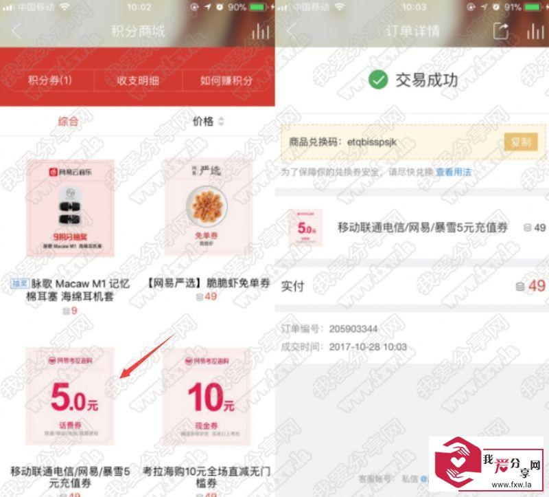 网易云音乐84折充50QB可无限