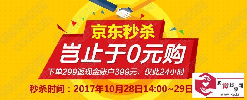 京东0撸行车记录仪还送100元!