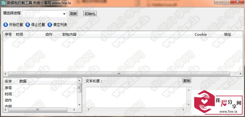 Fiddler1.3进行数据包拦截源码DEMO