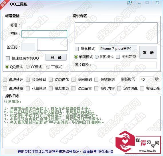 QQ工具箱易语言源码 部分功能已失效