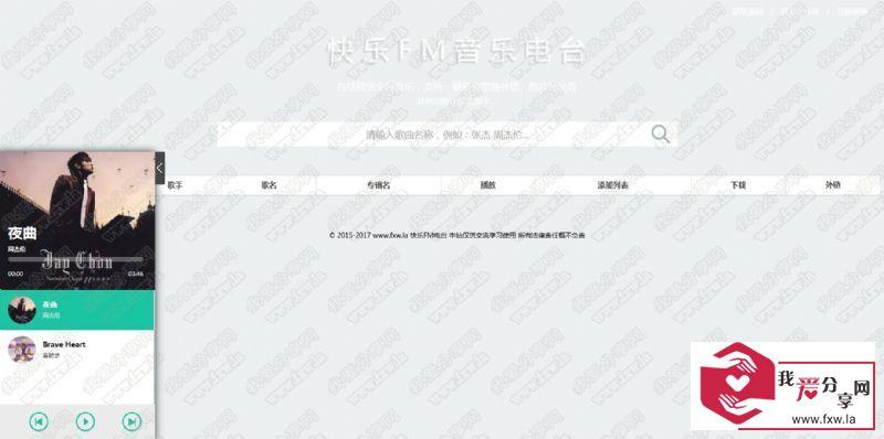 快乐FM音乐电台源码 支持下载