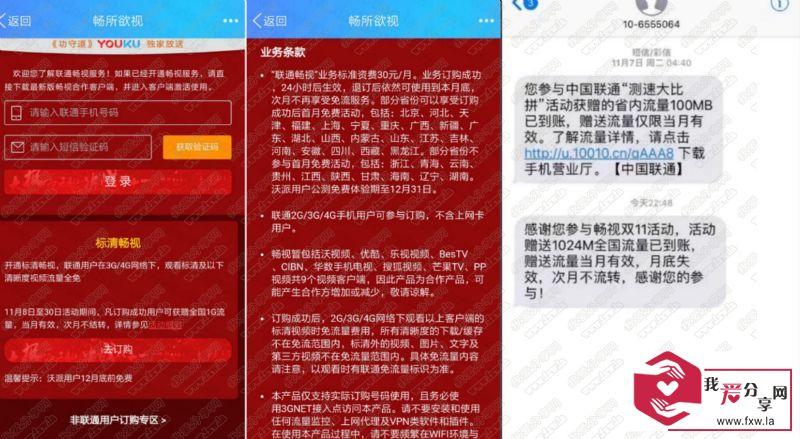 中国联通接码免费领取1G全国流量