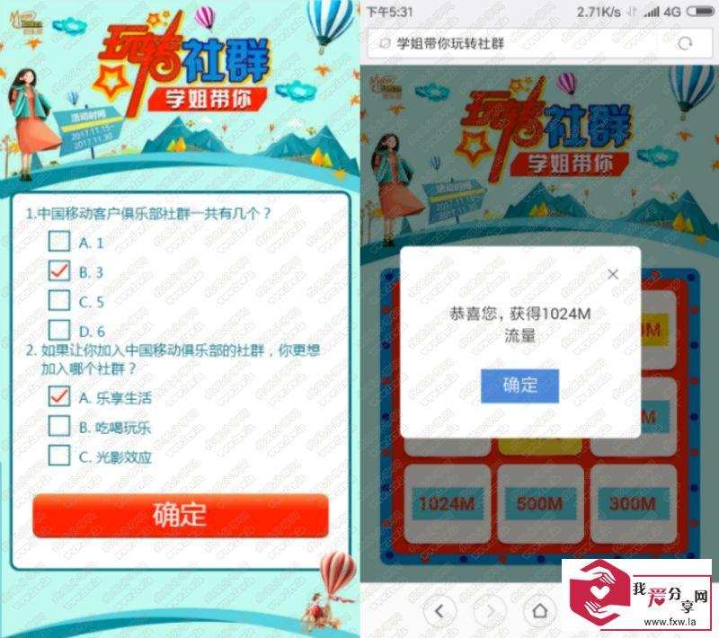 学姐带你玩转社群中国移动抽流量亲测1G