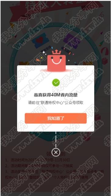 联通接码抽奖腾讯视频VIP联通流量