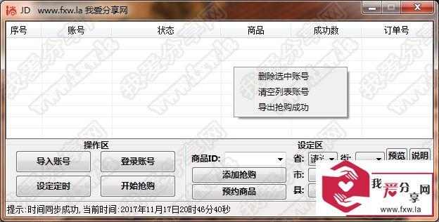 京东商城玩客云抢购易语言源码
