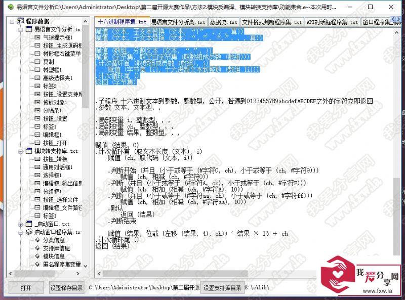 易语言模块反编译成易语言源码工具源码/成品