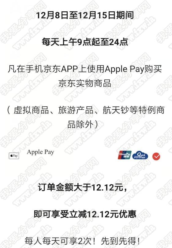 京东苹果Pay支付立减12.12元