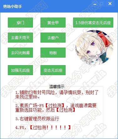 绝地求生PAK过检测助手源码/成品