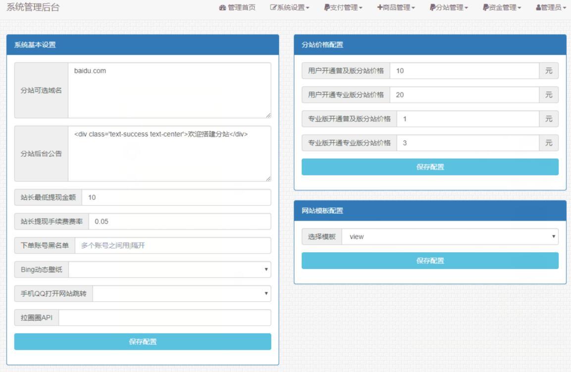 鑫云社区自助下单系统v2.0源码